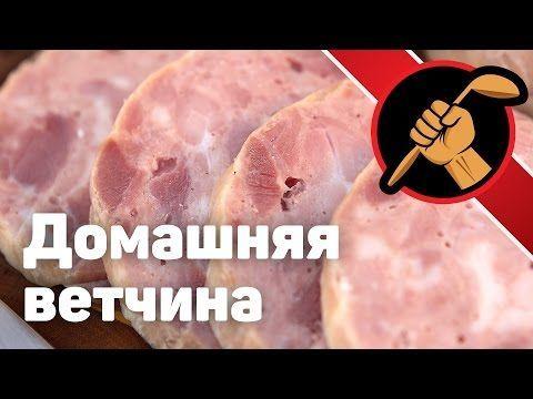 Домашняя ветчина - никакой сои! - YouTube