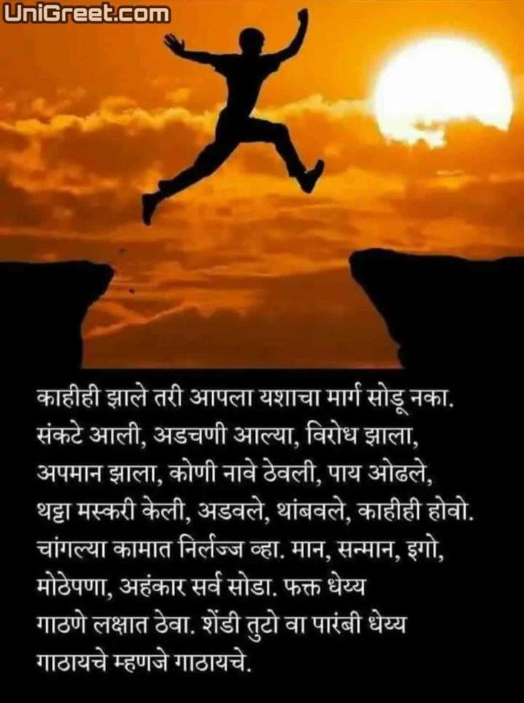 New Marathi Inspirational / Motivational Quotes Images ...