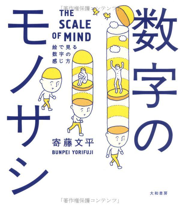 数字のモノサシ (The Scale of Mind) by 寄藤 文平 (Bunpei Yorifuji)