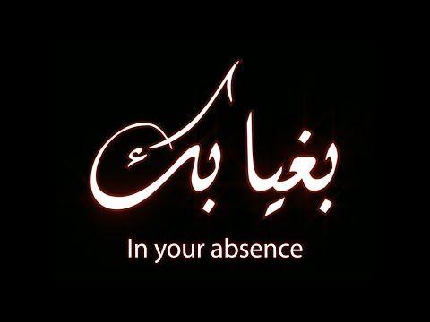 بغيابك - In your absence [Official Video] Video art