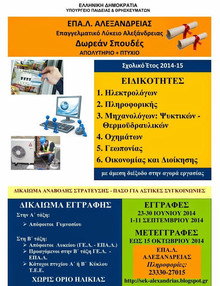 ΣΕΚ Αλεξάνδρειας: Εγγραφές στο ΕΠΑΛ Αλεξάνδρειας για το Σχολικό Έτος...
