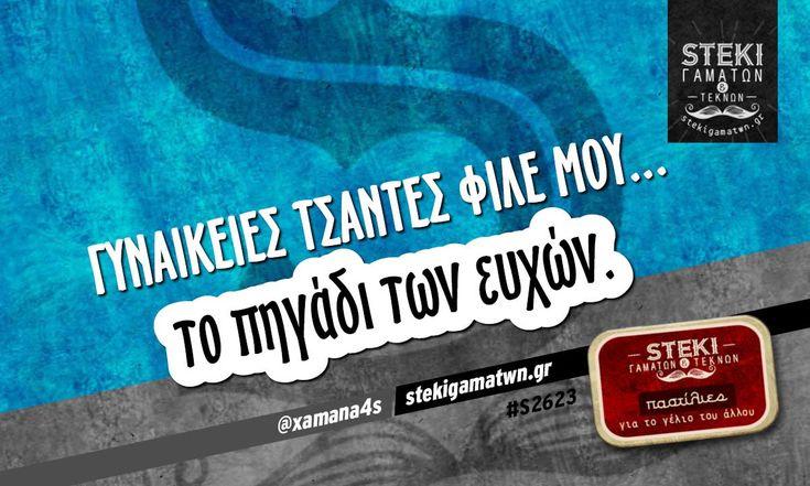 Γυναικείες τσάντες φίλε μου... @xamana4s - http://stekigamatwn.gr/s2623/