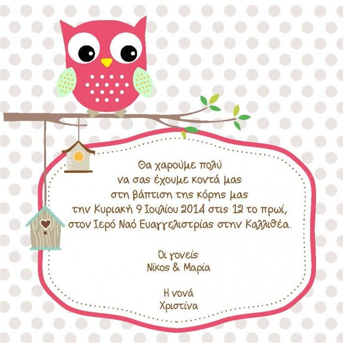 Baby Shower Invitations With Owl Theme was best invitation design