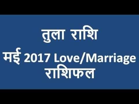 Tula rashi love horoscope May 2017, Rashi love horoscope in hindi