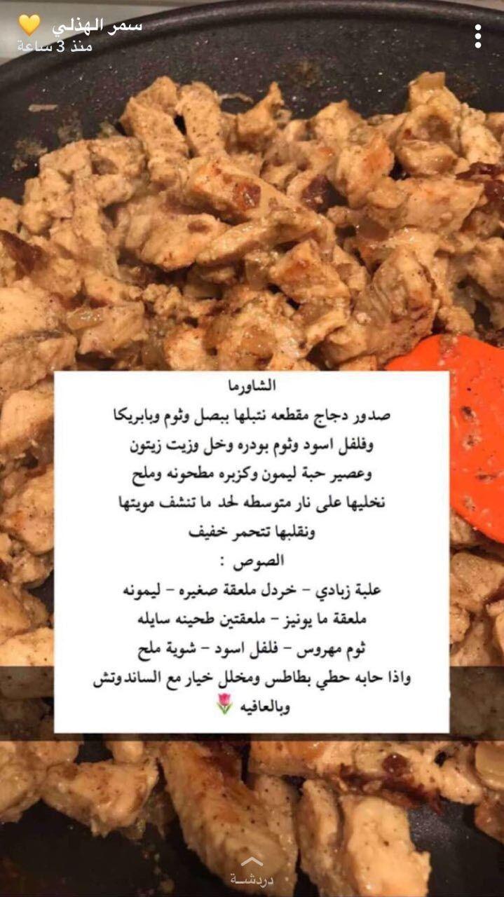 شاورما Helthy Food Food Receipes Cookout Food
