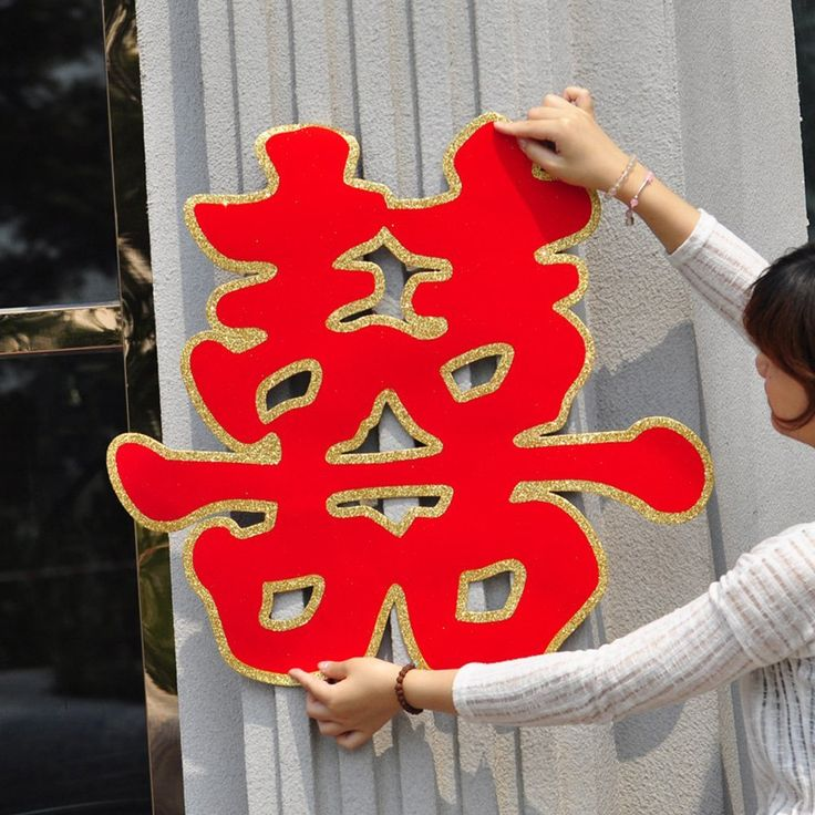 """Amazon.com: KREPLACEMENT® Red Double Happiness - Traditional Chinese Wedding Paper-cut - 62x68cm (24x27"""") Door Decoration- 2 Sheets - Gold Glitter (XL): Posters & Prints"""