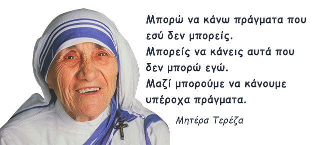 Μητέρα Τερέζα: Η ζωή, το έργο και τα καλύτερα αποφθέγματά της ...