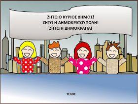 Στάση νηπιαγωγείο: Ο κύριος Δήμος και ο κύριος Τυράννης