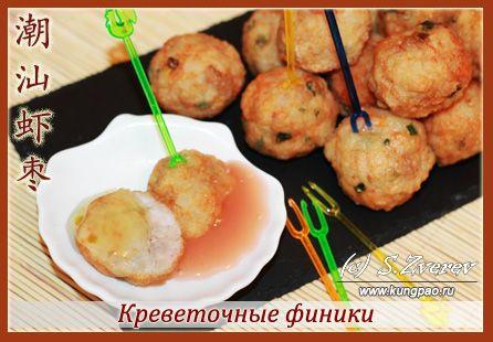 Китайские рецепты из креветок с фото: Креветочный финик
