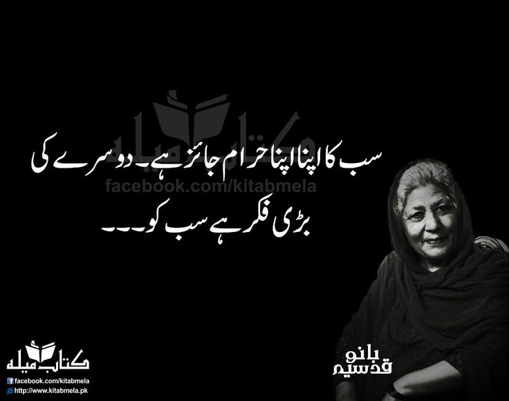 2294 best urdu images on pinterest a quotes quote and for Bano qudsia poetry