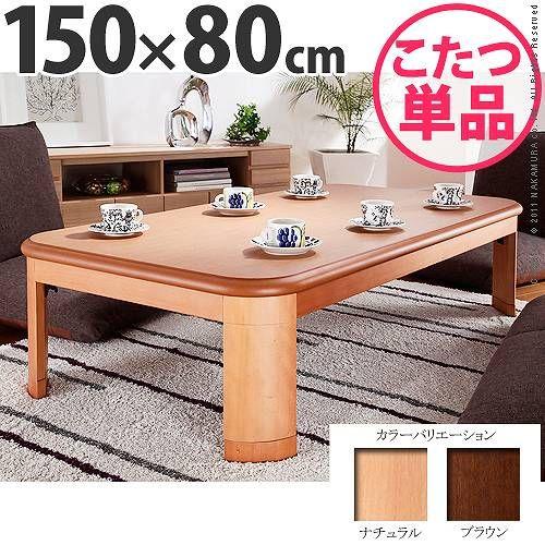 楢ラウンド折れ脚こたつ リラ 150×80cm こたつ テーブル 長方形 日本製 国産ポイント【楽天市場】