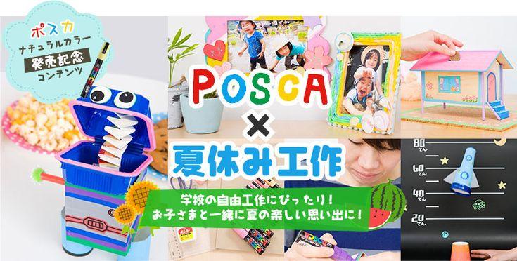 【ポスカ ナチュラルカラー発売記念コンテンツ】POSCA × 夏休み工作 学校の自由工作ぴったり!お子さまと一緒に夏の楽しい思い出に!