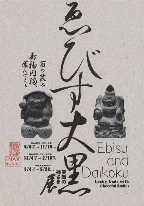 ゑびす大黒: Ebisu and Daikoku: Japanese exhibition poster: designed by Shin Sobue