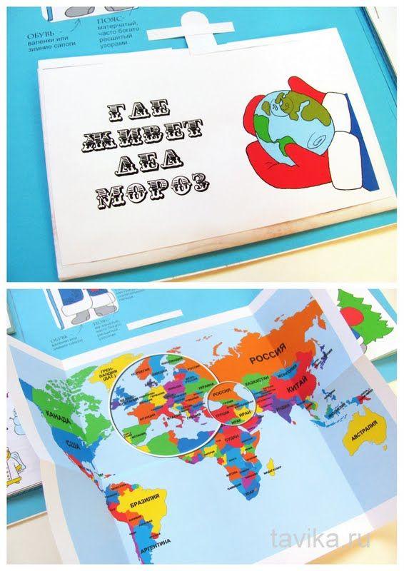 карта стран, где живут деды морозы
