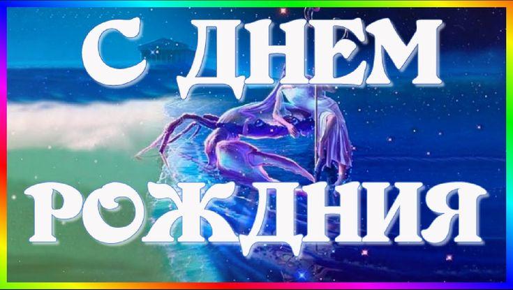россии поздравления ракам картинки известно, роспись тела