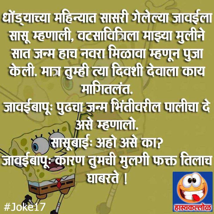 #jokes, #humor, #funnyjokes, #haasyakallol, #Laugh, #Comedy, #Vinod, #lol, #MarathiJokes #Marathi