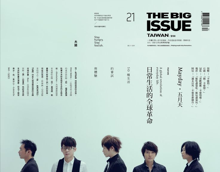 聶永真 / The Big Issue Taiwan no.21