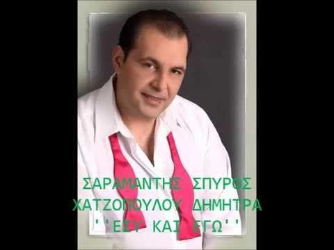 ΣΑΡΑΜΑΝΤΗΣ ΣΠΥΡΟΣ- ΧΑΤΖΟΠΟΥΛΟΥ ΔΗΜΗΤΡA ''ΕΣΥ ΚΑΙ ΕΓΩ'' NEW SONG 2014