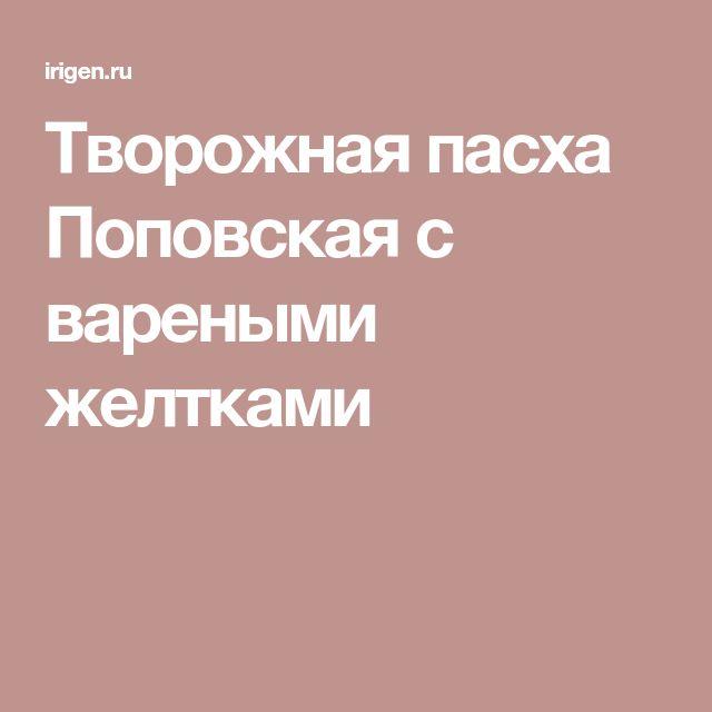 Творожная пасха Поповская с вареными желтками