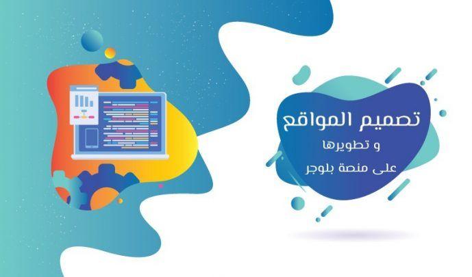 تصميم احترافي و برمجة المواقع الإحترافية و صفحات الويب على بلوجر خمساتي