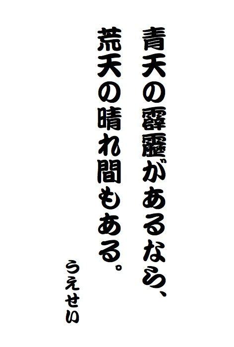 自由に激アツに生きる為のうえせいの格言「青天の霹靂」Vol. 067 | うえせい.com