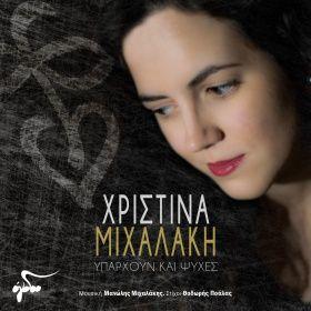 Χριστίνα Μιχαλάκη - Υπάρχουν και ψυχές (Digital Single)