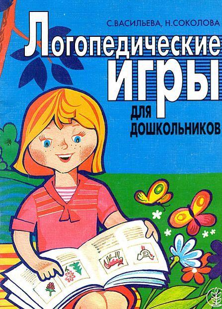 Логопедические игры для детей 5–6 лет помогут ребенку развить речь и понять принципы построения предложений. Книга подойдет для малышей с нарушением дикции.