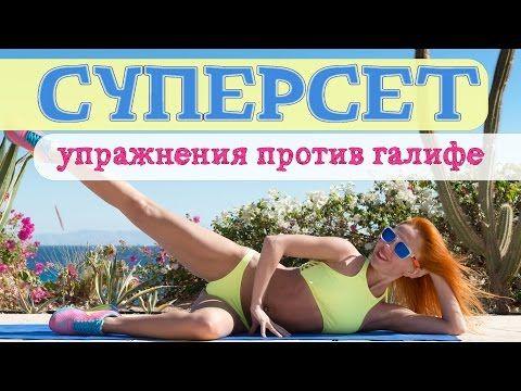 СУПЕРСЕТ   Упражнения против галифе   Жиросжигающая тренировка   Фитнес дома - YouTube