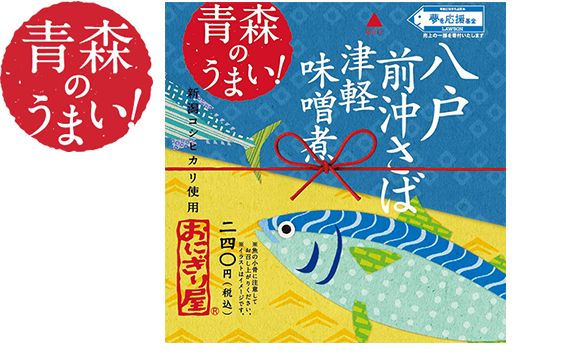 第14弾 青森のうまい!八戸前沖さば津軽味噌煮 240円(税込)