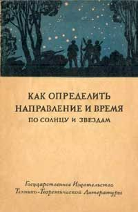 Я думаю, что многим участникам группы, будет интересна эта старая книжка! Правда она была написана авторами не совсем для туристов и астрономов ) , но все же она от этого не теряет своей практической пользы! Приятного ознакомления!