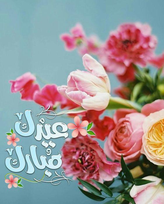 تهاني العيد تهنئة عيد الفطر بالصور كل عام وانتم بخير موقع مفيد لك Eid Greetings Eid Mubarak Greetings Eid Cards