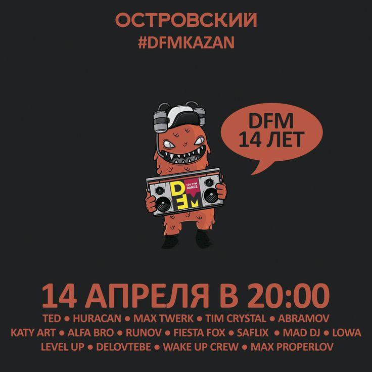 14 апреля DFM Казань отмечает свой 14-й танцевальный год!  Играют: 20:00-20:30 – TED 20:30-21:00 – HURACAN 21:00-21:30 – MAX TWERK 21:30-22:00 – TIM CRYSTAL 22:00-22:30 – ABRAMOV 22:30-23:00 – ALFA BRO 23:00-23:30 – RUNOV 23:30-00:00 – FIESTA FOX 00:00-00:30 – SAFLIX 00:30-01:00 – MAD DJ  Поют: LOWA DELOVTEBE Katy Art  Танцуют: Level Up Wake Up Crew  Ведёт: Макс Пропёрлов Торт и подарки от DFM гарантированы!  #dfmkazan #dfm14 #dfmdance #островский #ostrovsky #ostrovsky_loungebar #татарстан…
