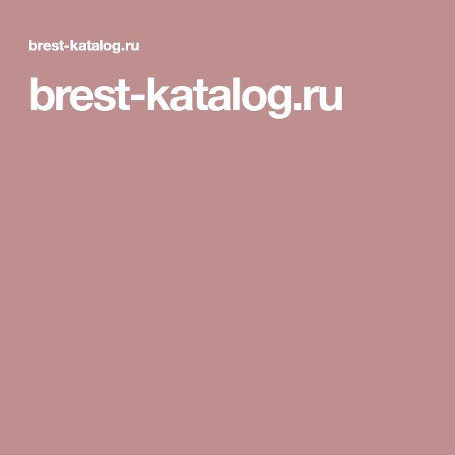 brest-katalog.ru