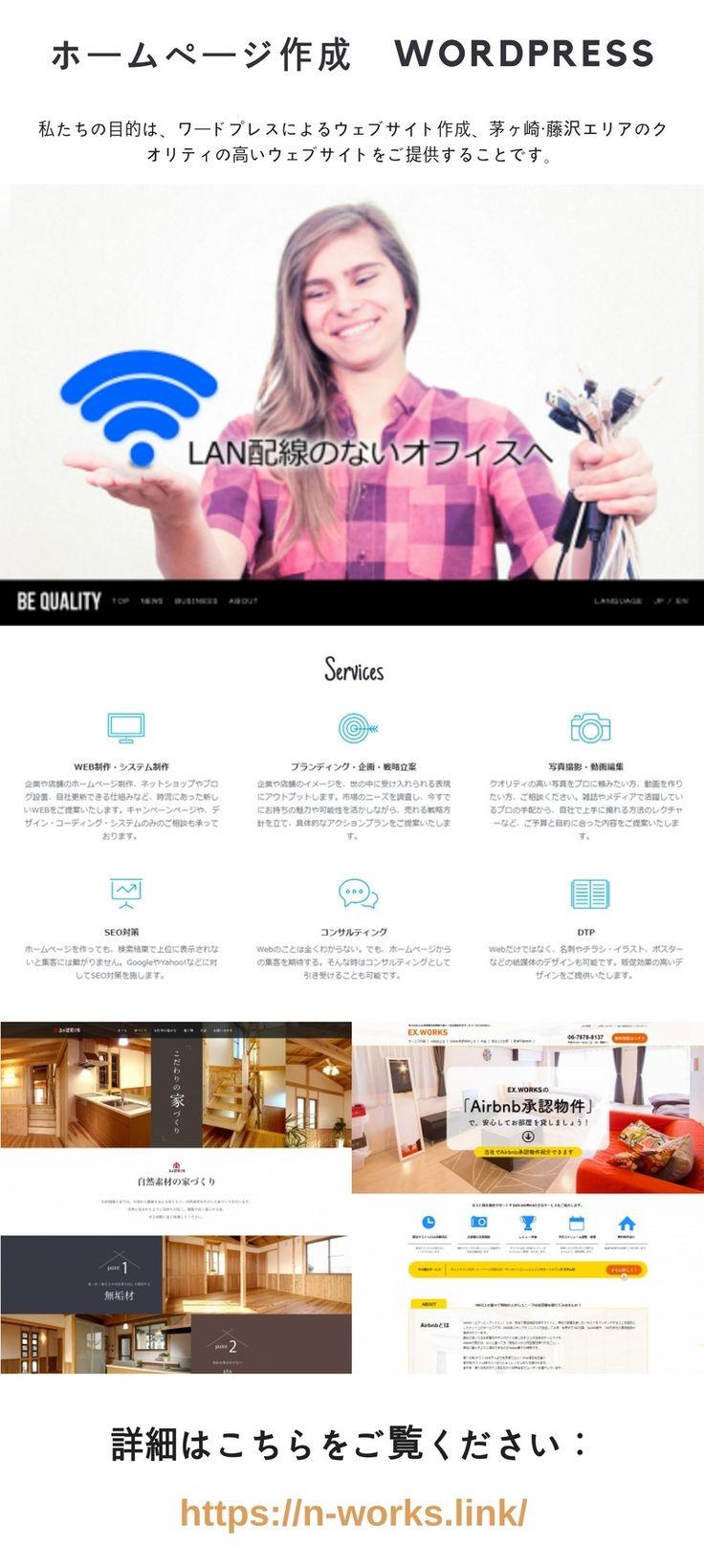 私たちの目的は、ワードプレスによるウェブサイト作成、茅ヶ崎・藤沢エリアのクオリティの高いウェブサイトをご提供することです。 訪問: https://n-works.link/