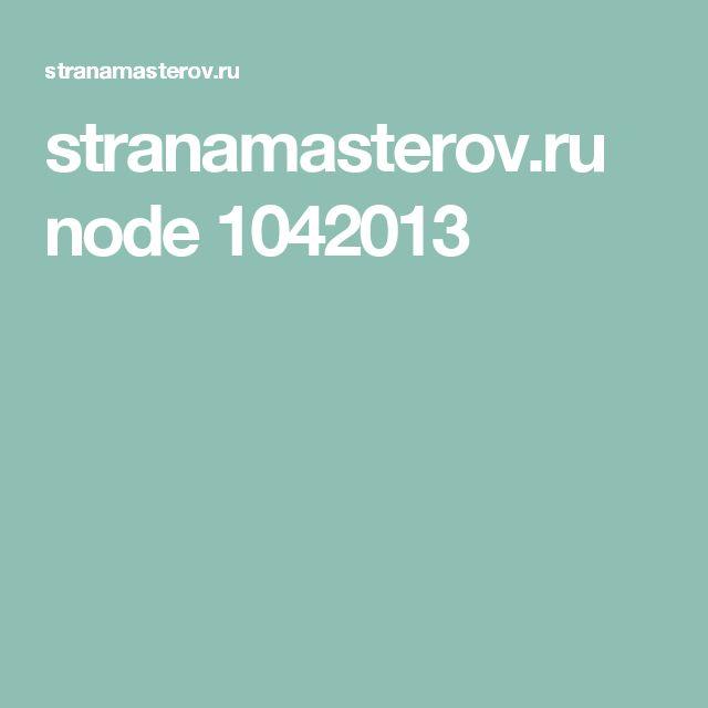 stranamasterov.ru node 1042013
