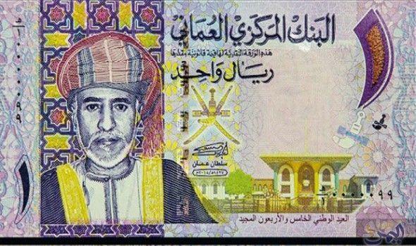 سعر الريال اليمني مقابل الريال العماني في البنوك اليمنية الأربعاء Bank Notes Oman Old Coins