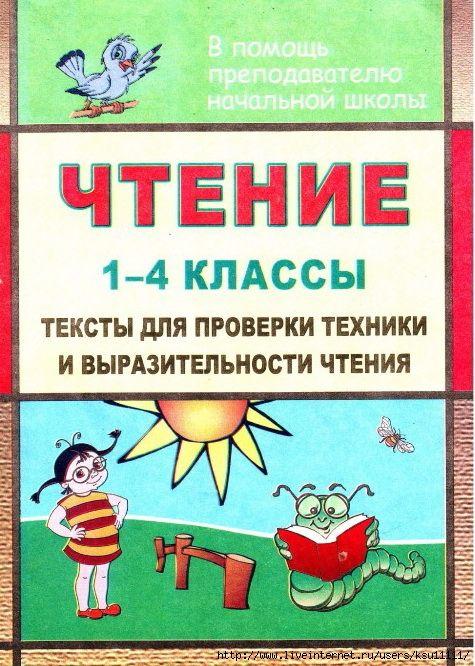 ЧТЕНИЕ 1-4 КЛАСС