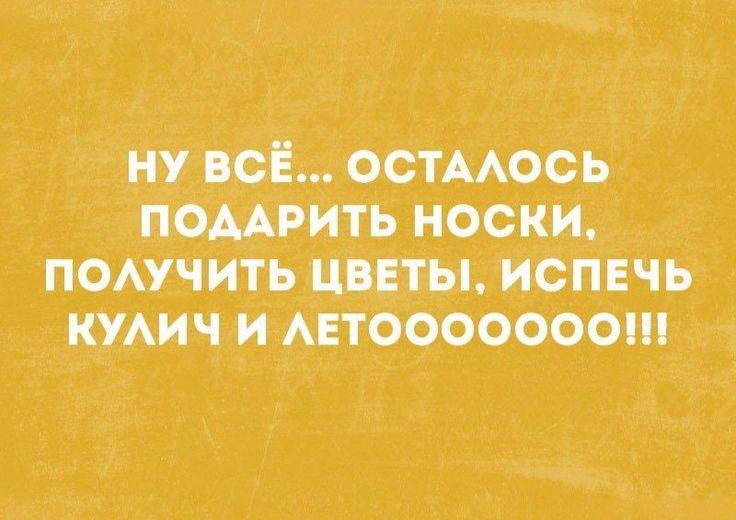 """СКОРО ЛЕТО http://pyhtaru.blogspot.com/2017/01/blog-post_464.html   Читайте еще: =============================== НАШЛА У МУЖА В ГАРАЖЕ http://pyhtaru.blogspot.ru/2017/01/blog-post_755.html ===============================  #самое_забавное_и_смешное, #это_интересно, #это_смешно, #юмор, #носки, #цветы, #кулич, #лето  Хотите подписаться на нашу газете?   Сделать это очень просто! Добавьте свой e-mail и нажмите кнопку """"ПОДПИСАТЬСЯ""""   Далее, найдите в почте письмо и перейдите по ссылке…"""