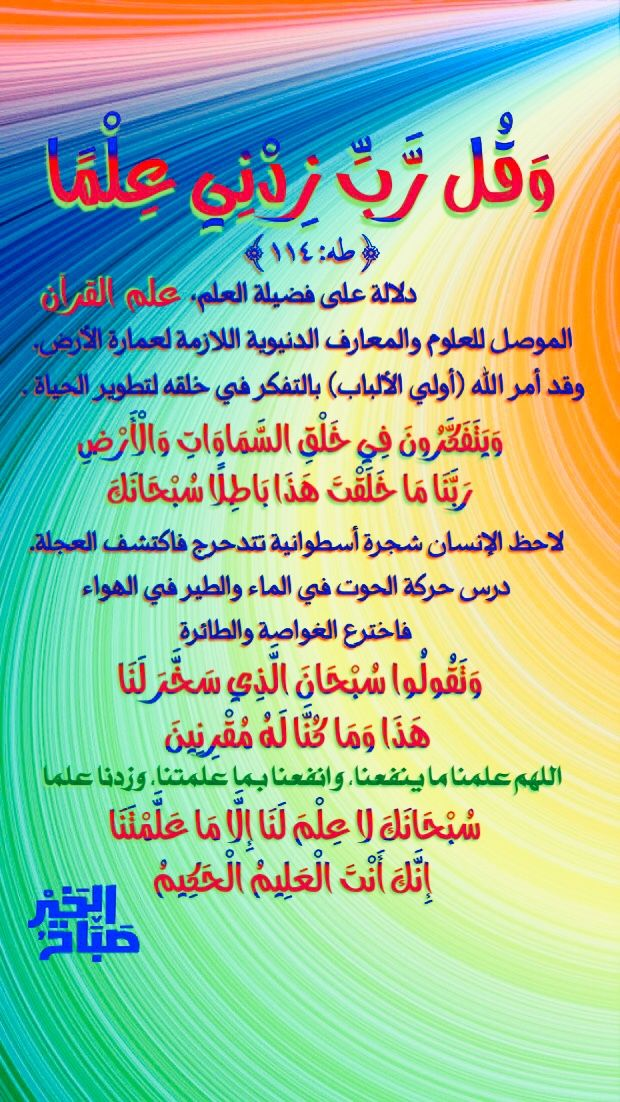 Pin By Taghrid Alshraf On بل غوا عن ي ول و آية Islam Facts Neon Signs Facts
