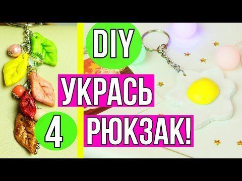 DIY Как круто украсить свой рюкзак 4ч.✎ Снова в школу ✎ На бюджете✎ Back to school  Afinka - YouTube