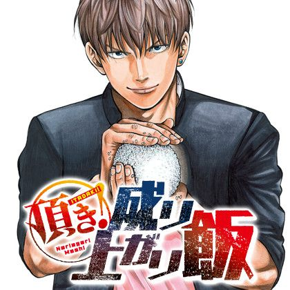"""Juvenile Delinquent Manga Asks If Cooking Can Be Path to Top of School Gang      Tetsuya Kakihara stars in commercial        Hiromasa Okujima has made a career out of drawing """"Yankee"""" manga, or manga about tough guys and gangs..."""