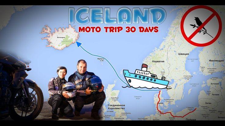Мотопутешествие в Исландию к хренвыговоришь Эйяфьятлайокудль - 1 часть