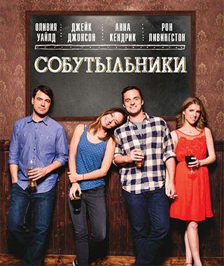 Собутыльники / Drinking Buddies (2013) http://www.yourussian.ru/161049/собутыльники-drinking-buddies-2013/   Люк и Кейт сотрудники чикагского пивоваренного завода, где они проводят свои дни, выпивая и флиртуя. Они идеально подходят друг другу, но вот только они оба уже состоят в отношениях…