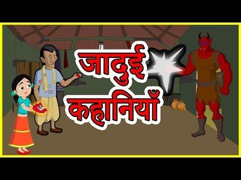 जादुई कहानियाँ | Hindi Kahaniya | Moral Stories