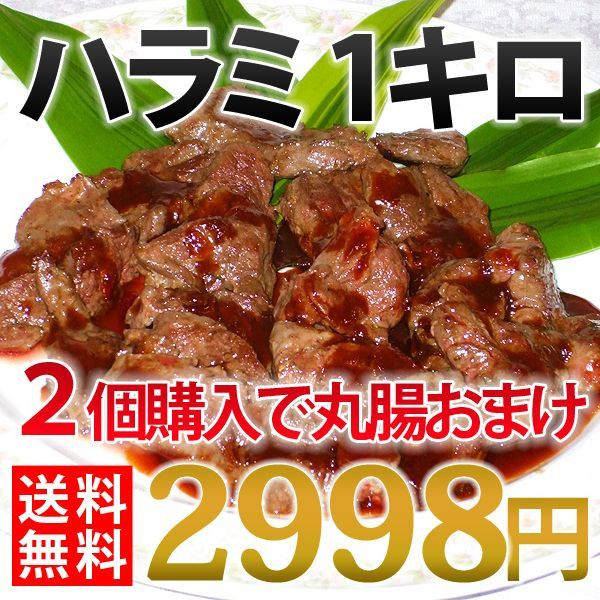 ハラミ バーベキュー 焼肉 牛肉 1kg(ブロック)業務用 牛ホルモン 通販ハラミ!流行のハラミは焼肉用の横隔膜のお肉!【さがり】とも呼ばれる【はらみ】は柔らかく旨みが強い部位です♪ハラミをお好みの厚みでカットすれば、BBQ(バーベキュー)や焼肉、サイコロステーキにも大活躍すること請け合い!冷凍