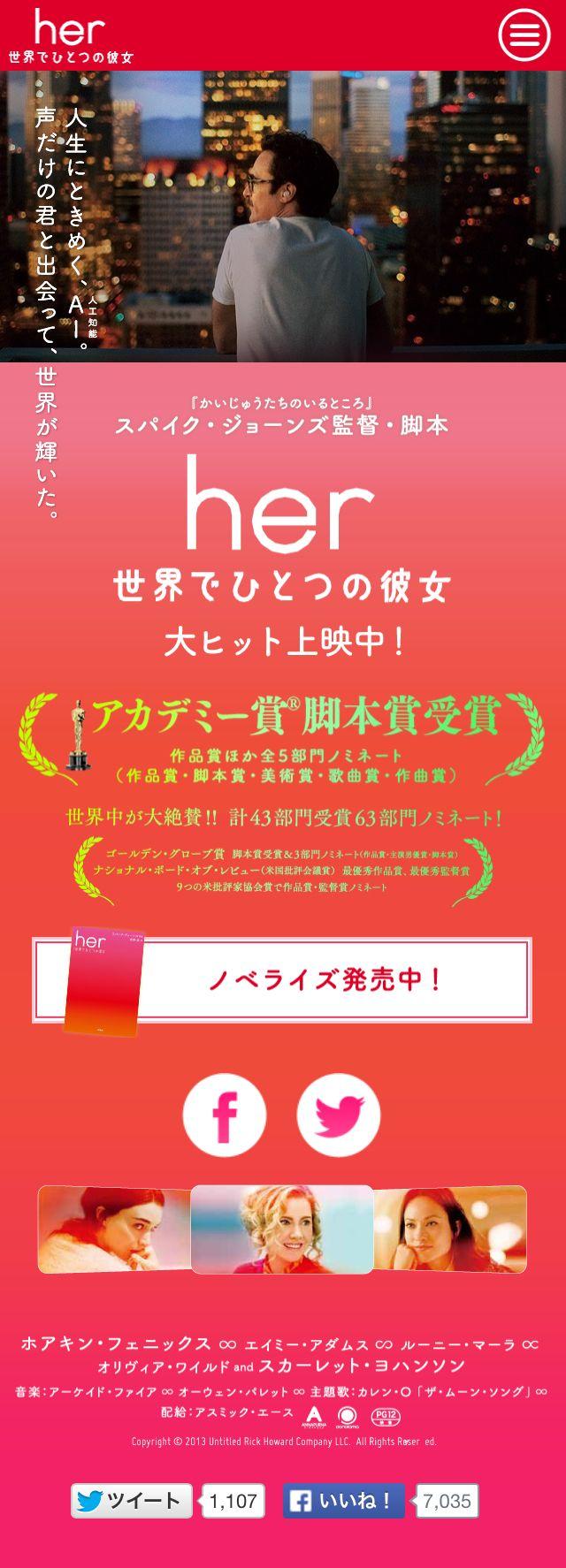 http://her.asmik-ace.co.jp/sp/