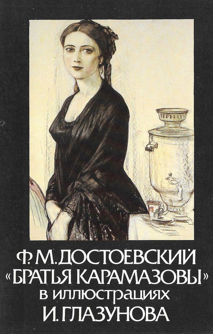 set of postcards - illustrations to The Brothers Karamazov