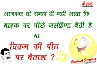 Laughter Dose : By Chandresh Srivastava: Betaal Vs Girl-friend