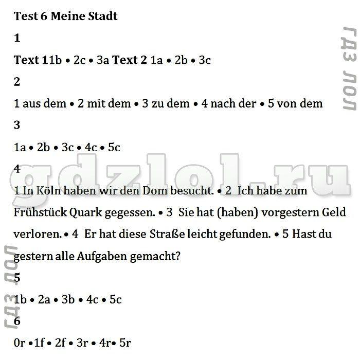 Мульти тест по немецкому языку за 6 класс