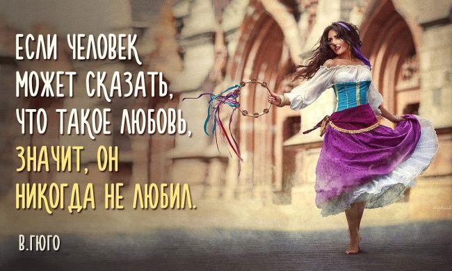 Цитаты великого романтика Виктора Гюго. Обсуждение на LiveInternet - Российский Сервис Онлайн-Дневников